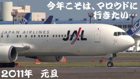 日本航空 JA8987@成田国際空港