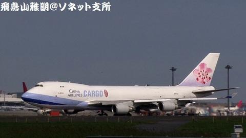 チャイナ エアライン(チャイナ エアライン・カーゴ) B-18723@成田国際空港。RWY34Lエンドより。