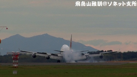 B-2476・タッチダウンの瞬間。