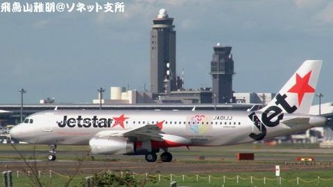 ジェットスター・ジャパン JA01JJ@成田国際空港 2018年10月7日撮影