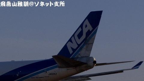 JA02KZ・機体後部(尾翼)のアップ。
