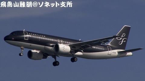 スターフライヤー JA04MC@東京国際空港。浮島町公園より。
