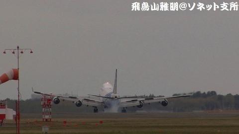 JA05KZ・着陸の瞬間。