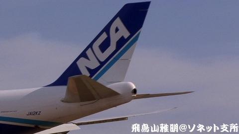 JA12KZの尾翼。