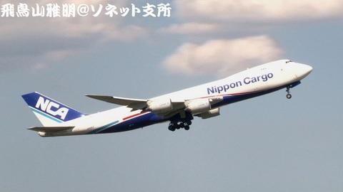 日本貨物航空 JA16KZ@成田国際空港 2018年5月4日(みどりの日)撮影