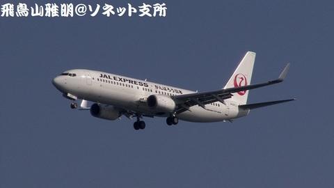 日本航空 - JALエクスプレス JA337J@東京国際空港。浮島町公園より。