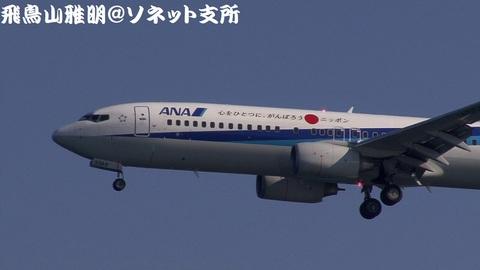 JA55AN・機体前方のアップ……「心をひとつに、がんばろうニッポン」ロゴ。