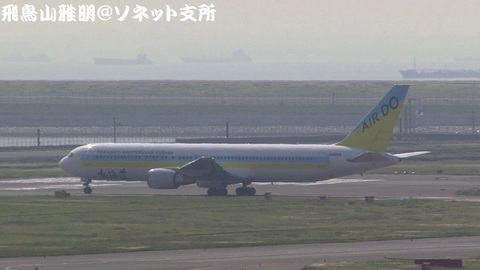 北海道国際航空(エア・ドゥ) JA601A@東京国際空港(第2旅客ターミナル展望デッキより)。C2誘導路からRWY34Rに進入します。
