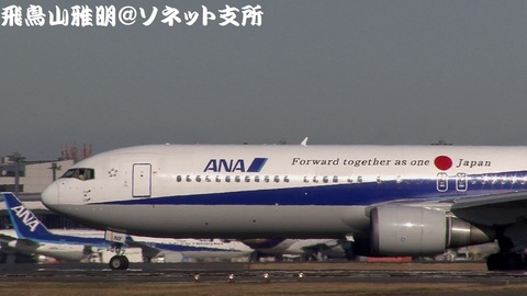 JA611A・機体前方のアップ。「Forward together as one Japan」ロゴ入り。