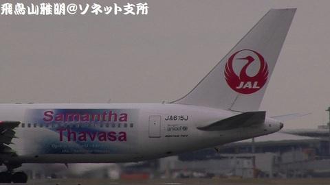 JA615J・機体後方のアップ。鶴丸+「Samantha Thavasa」のデカール。