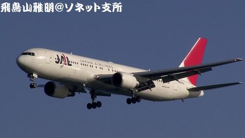 日本航空 JA618J@東京国際空港。浮島町公園より。