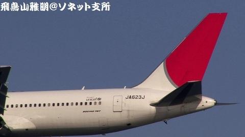 JA623J・機体後方(尾翼)のアップ。