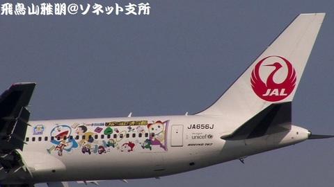 JA656J・機体後方(尾翼・ラッピング部分)のアップ。