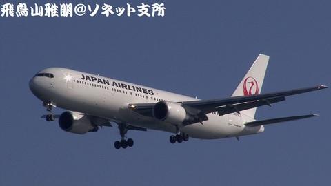 日本航空 JA658J@東京国際空港。浮島町公園より。