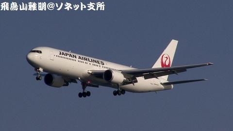 日本航空 JA659J@東京国際空港。浮島町公園より。