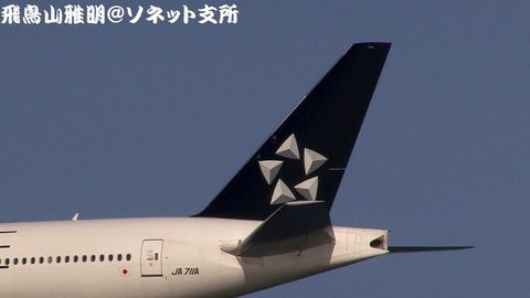 JA711A・機体後方のアップ。