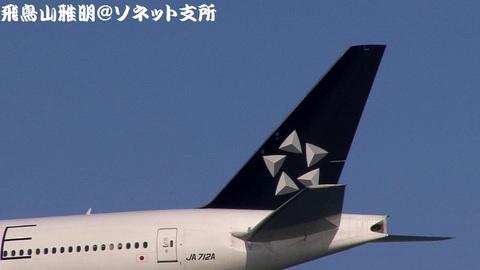 JA712A・機体後方のアップ。
