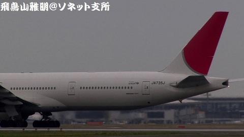 JA735J・機体後方(尾翼)のアップ。