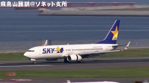 スカイマーク JA73NF@東京国際空港(第2旅客ターミナル展望デッキより)。タッチダウン後、着陸滑走を行う様子のキャプチャ。