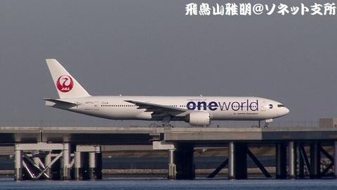 日本航空 JA771J『ワンワールド特別塗装機』@東京国際空港(浮島町公園より)。RWY05に向けてタキシング中。