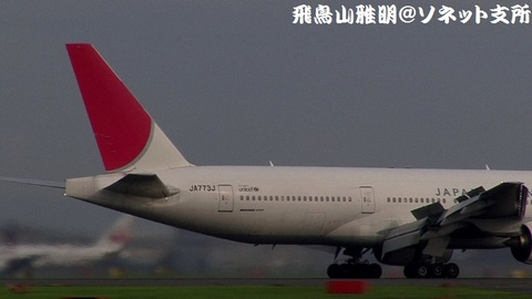 JA773J・機体後方(尾翼)のアップ。