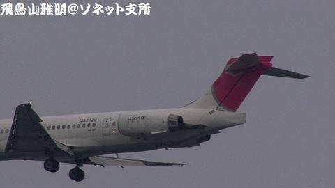 JA8029・機体後方(尾翼・V2500エンジン)のアップ。