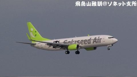 ソラシド エア JA802X『くまモンGO!』@東京国際空港(京浜島つばさ公園より)。RWY22へのファイナルアプローチ。