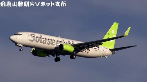 ソラシド エア JA804X『綾 ユネスコ・エコパーク号』@東京国際空港(浮島町公園より)。RWY34Lへのファイナルアプローチ。