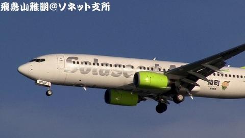 JA804X・機体前方のアップ。