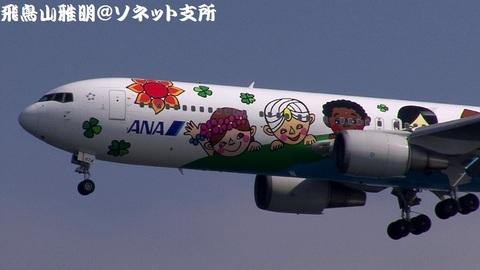 JA8674・機体前方のアップ。