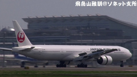 着陸滑走中のJA8942。国際線旅客ターミナルをバックに…。