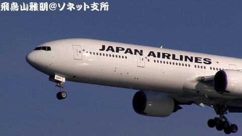 JA8944・機体前方のアップ。