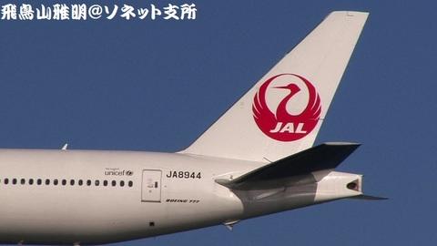 JA8944・機体後方(尾翼)のアップ。