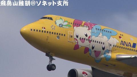 JA8957@東京国際空港