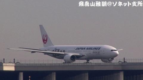 日本航空 JA8979『JAL嵐JET』@東京国際空港(浮島町公園より)。RWY05に向けてタキシング中。