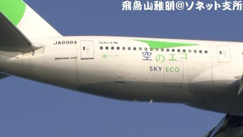 「空のエコ」ロゴのアップ。だいぶヨゴレが目立ってきているよな… (´・ω・`)