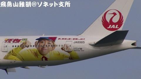 鶴丸+怪物くんの「どアップ」♪