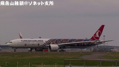 トルコ航空 TC-JJI@成田国際空港。RWY34Lエンドより。