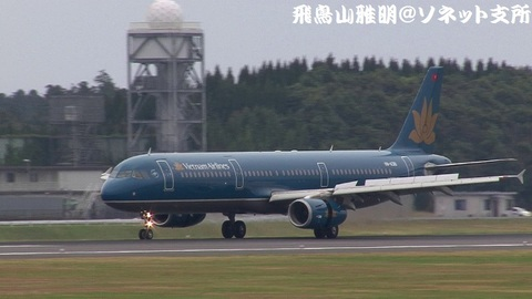 ベトナム航空 VN-A361@成田国際空港(Bラン展望台より)。着陸滑走中。