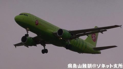 S7航空(シベリア航空) VP-BCZ@成田国際空港。RWY34Lエンドより。